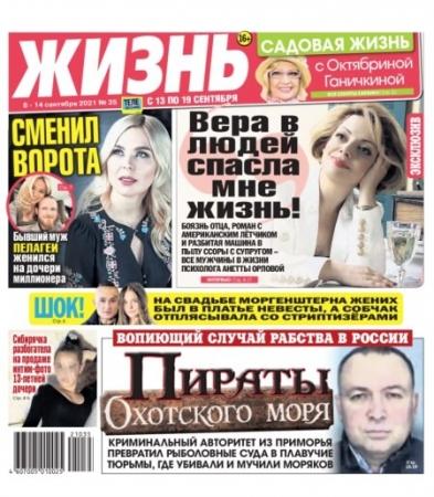 Жизнь №35 Cентябрь 2021 - (Газета)