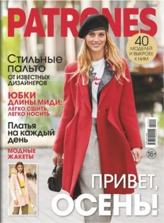 Patrones №10 2021 Сентябрь - (Журнал)