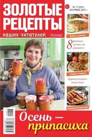 Золотые рецепты наших читателей №17 2021 Сентябрь (291) - (Журнал)