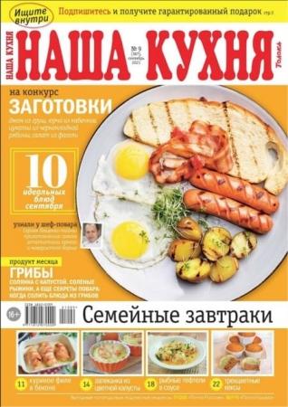 Наша кухня №9 Сентябрь 2021 - (Журнал)