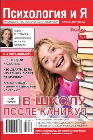 Психология и Я №9 Сентябрь 2021 (126) - (Журнал)