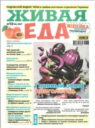 Живая еда №11 2021 - (Журнал)