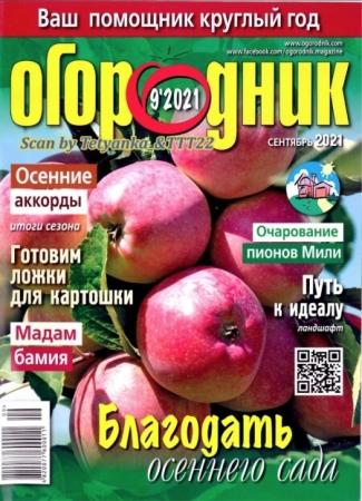 Огородник №9 Сентябрь 2021 - (Журнал)