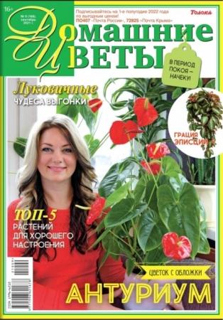 Домашние цветы №9 Сентябрь 2021 - (Журнал)