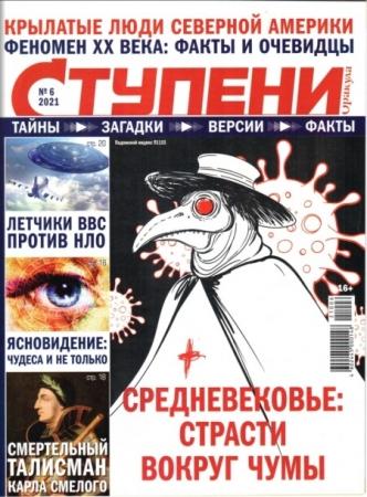 Ступени Оракула №6  2021 - (Журнал)