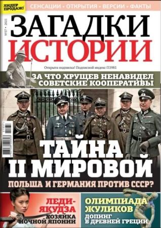 Загадки истории №37 2021 Сентябрь - (Журнал)