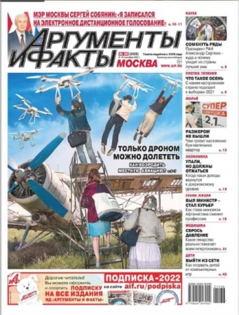 Аргументы и факты №36 Сентябрь 2021 (2128) - (Газета)