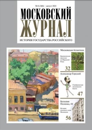 Московский журнал История государства Российского №8 2021