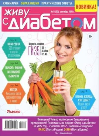 Живу с диабетом №9 Сентябрь 2021 (33) - (Журнал)