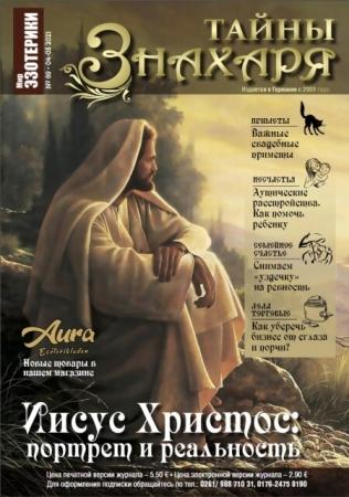 Тайны знахаря №69 2021 - (Журнал)