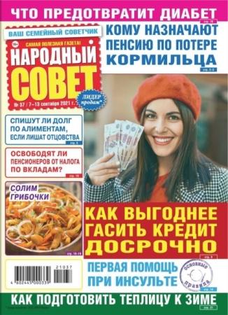Народный Совет №37 / 2021 Сентябрь - (Журнал)