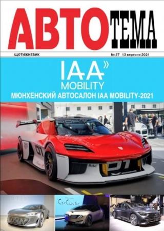 АвтоТема №37 Cентябрь 2021 - (Журнал)