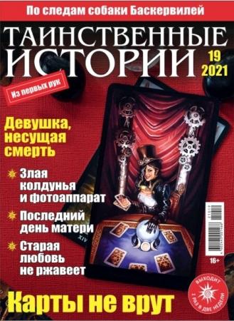 Таинственные истории №19 2021 Сентябрь - (Журнал)