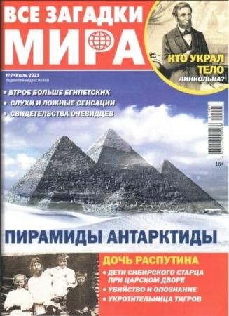 Все загадки мира №7 2021 - (Журнал)