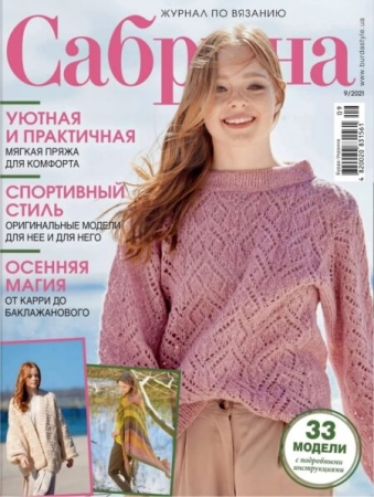 Сабрина №9 / 2021 Украина - Сентябрь - (Журнал)