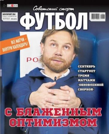 Советский спорт — Футбол №16 Сентябрь 2021 - (Журнал)
