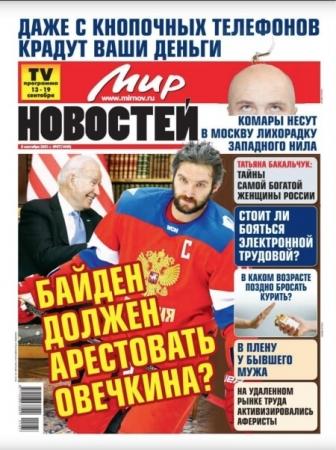 Мир новостей №37 Сентябрь 2021 - (Газета)