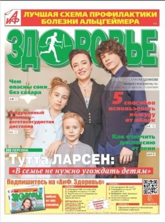 АиФ Здоровье №16 Сентябрь 2021 - (Журнал)