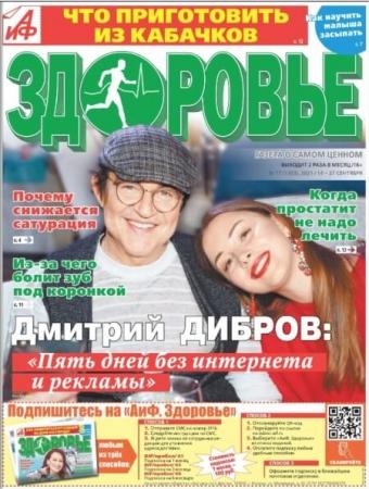 АиФ Здоровье №17 Сентябрь 2021 - (Журнал)