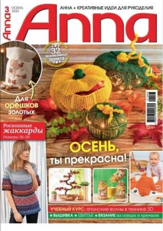 Anna №3 Осень 2021 - (Журнал)