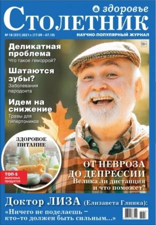 Столетник №18 2021 / Сентябрь - (Журнал)