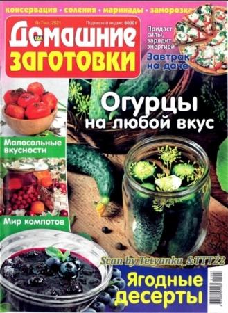 Еда. Домашние заготовки №7 / 2021 - (Журнал)
