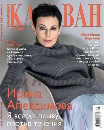 Караван историй Коллекция №9, сентябрь 2021 - (Журнал)