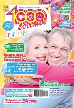 1000 советов №15 2021 (474) - (Журнал)