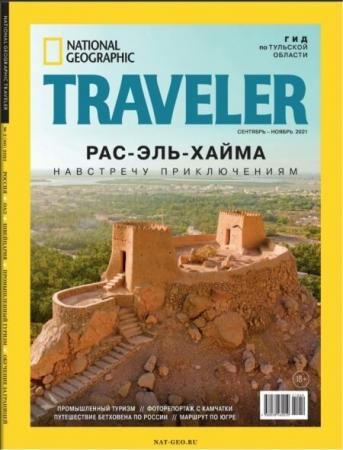 National Geographic Traveler №3 2021 - (Журнал)