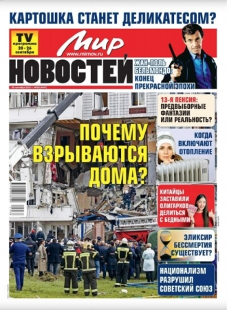 Мир новостей №38 Сентябрь 2021 - (Газета)