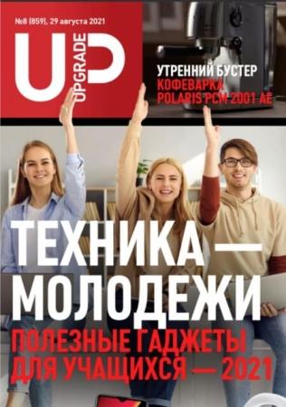UPgrade №8 Август 2021 - (Журнал)