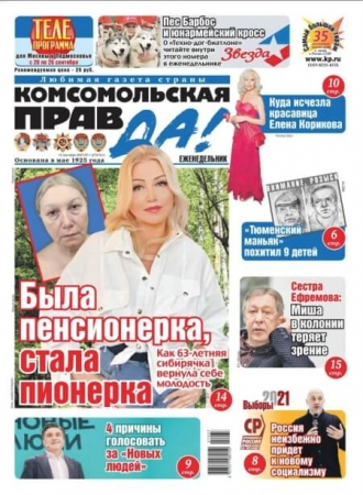 Комсомольская правда Толстушка №37 Сентябрь 2021 - (Газета)