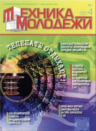 Техника молодежи №4 2021 - (Журнал)