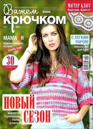Вяжем крючком №8 Август 2021 - (Журнал)
