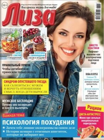 Лиза №39 Cентябрь 2021 - (Журнал)