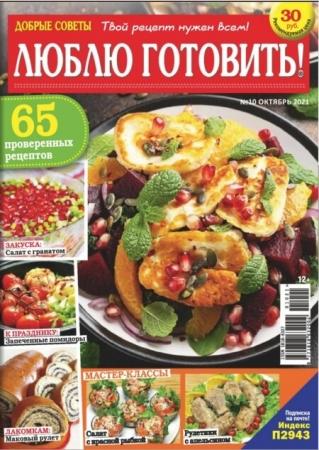 Люблю готовить №10 Октябрь 2021 - (Журнал)