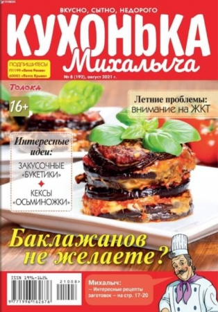 Кухонька Михалыча №8 / 2021 (192) - (Журнал)