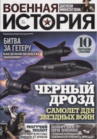 Военная история №1 2021 - (Журнал)