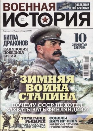 Военная история №3 2021 - (Журнал)