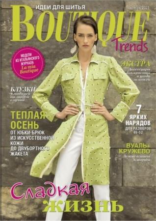 Boutique Trends №10 Октябрь 2021 - (Журнал)