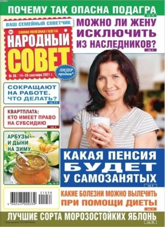 Народный Совет №38 / 2021 Сентябрь - (Журнал)