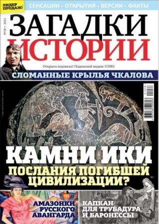 Загадки истории №38 2021 Сентябрь - (Журнал)